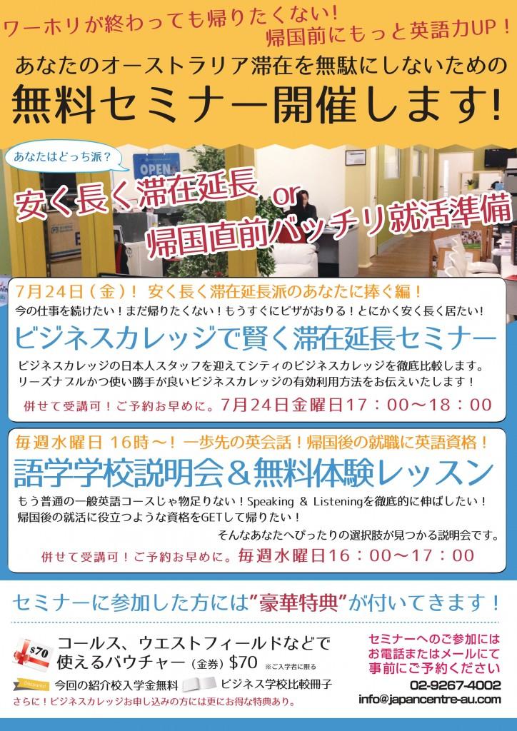 July Seminar