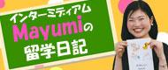 Mayumiの留学日記