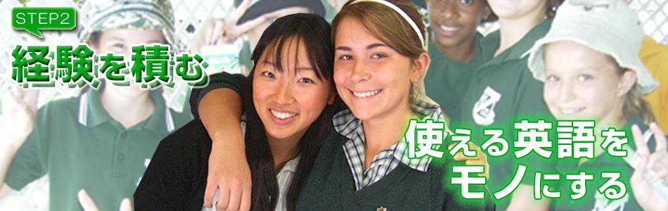 経験を積む 使える英語をモノにする - ジャパンセンターオーストラリア